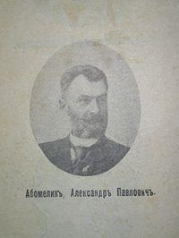 Абамелик Александр Павлович77.jpg