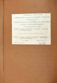 Сурб-Хач - проект реставрации обложка.png