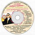 Гаямян Альберт Александрович1.jpg